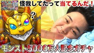 【モンスト】5000万人記念ガチャ!怪我してたって当てられるに決まってんだろぉぉぉお!!