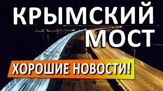 Крымский Мост. ИДЕМ НА РЕКОРД! Поезда в Крым. Железная дорога.  Капитан Крым