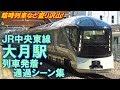 【ホリ快・臨時特急・N'EX・四季島など盛り沢山!】JR中央東線 大月駅 列車発着・通過シ…