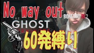 【縛り実況】鬼畜ハンドガン60発縛り!ガソスタでthe ghost survivorsやってゆくぅ!バイオハザードRE2 1080p