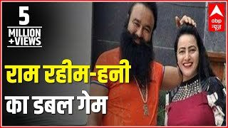 Sansani: Ram Rahim, Honeypreet were nude, having sex, claims ex-husband