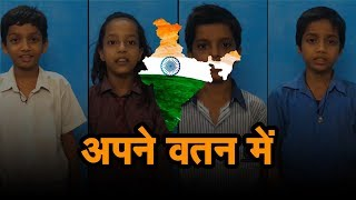 Hamne Suna tha Ek hai Bharat | DIDI 1959 | Patriotic Songs | Independence Day Songs | Republic Day