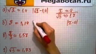 Номер 35 9 Алгебра 8 класс Мордкович