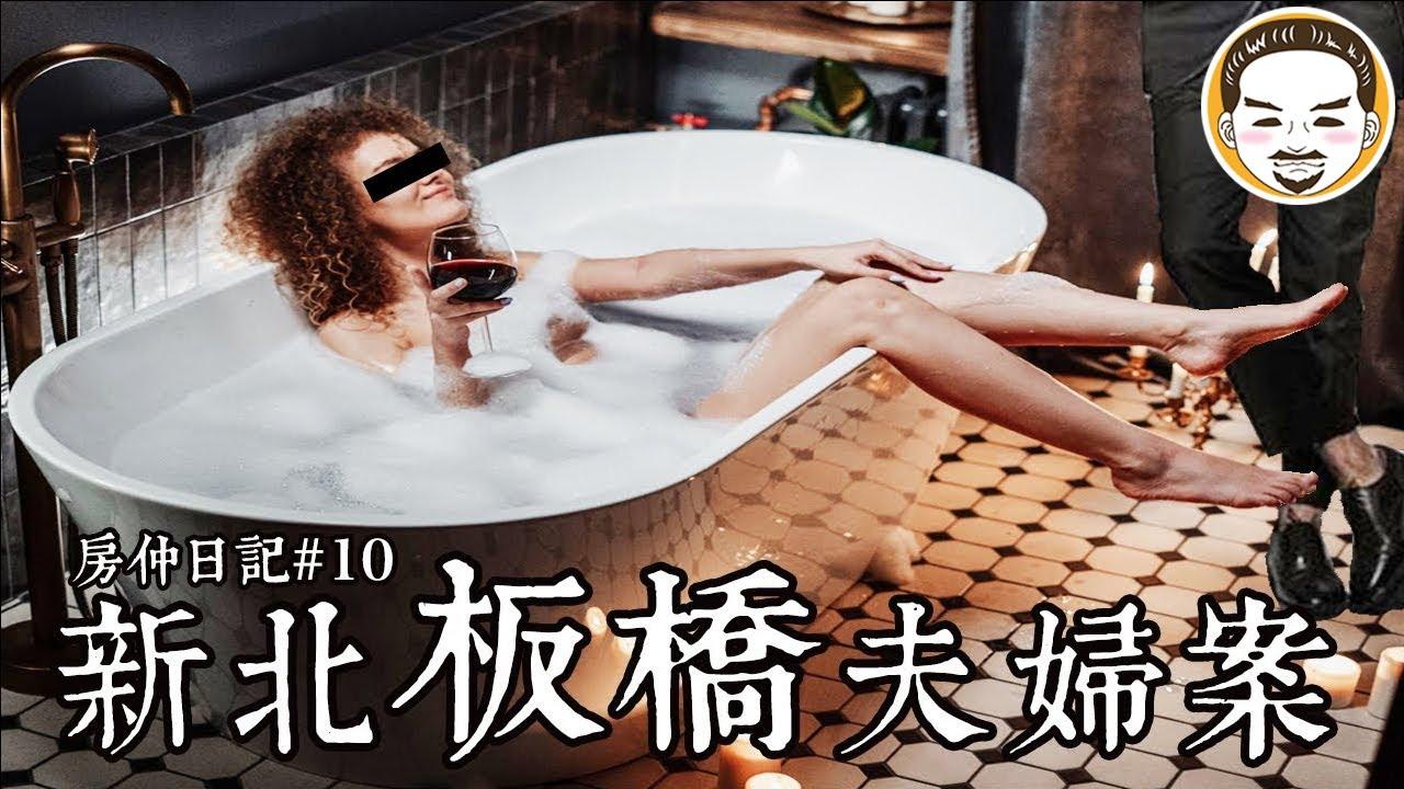 【老王說】房仲日記#10 新北板橋夫婦案