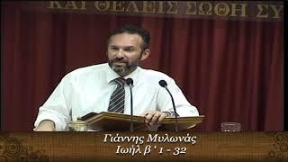 Ιωήλ β ' 1 - 32 & Επιστολή προς Εβραίους ια ' 1 - 10