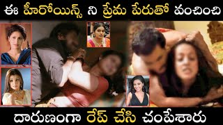 Tollywood Top Actress Was R@ped And Killed | Tollywood Heroines Mysterious Death