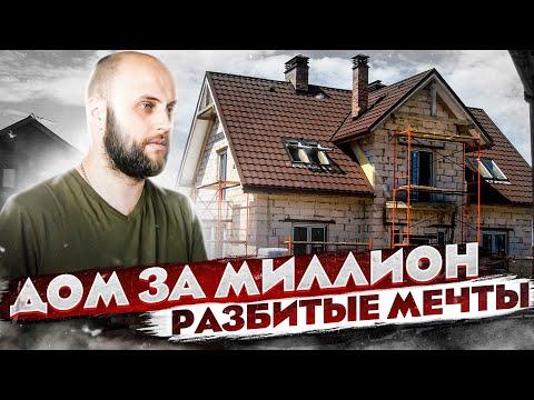 Одноэтажная Россия / Дом за миллион / Дом мечты / Стройхлам