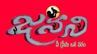 JANANI Short Film - జనని - తల్లిదండ్రులను బాధపెట్టే వెధవలకు మా ఈ చిత్రం అంకితం