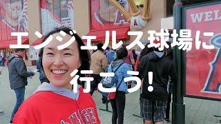 エンゼルスタジアムで試合観戦(大谷選手を応援)![#144]