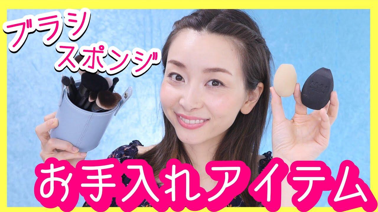 【愛用】ブラシ・スポンジお手入れアイテム!