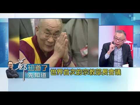 習近平對台態度日趨強硬 達賴喇嘛來台還要需顧北京感受?范世平:在總統府接待都應該|鄭弘儀 主持|【鄭知道了。先知道】20190312|三立iNEWS