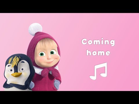 Masha and the Bear - Coming Home Song 🎵 (Karaoke video with lyrics for kids)
