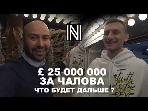 ЧАЛОВ - 25 млн фунтов, английский агент, родители