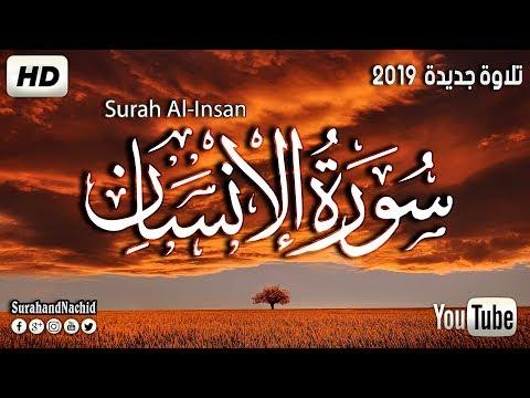 سورة الإنسان  كاملة  - مكرره سبع مرات  - سوف تشعر براحه جميله جدا  صوت هادئ  Surah Al Insan