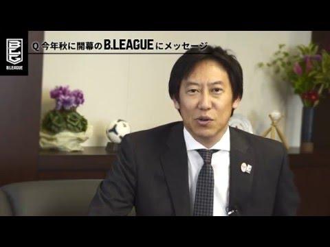 I LOVE B. #2 / 「世界初!バサロダンク披露」 / 鈴木大地(スポーツ庁長官) プロバスケ(Bリーグ)