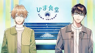 #V歌リレー【歌ってみた】青いベンチ/サスケ(covered by ひま食堂)【ピアノアレンジ】