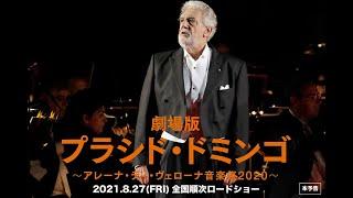 『劇場版プラシド・ドミンゴ ~アレーナ・ディ・ヴェローナ音楽祭2020~』予告