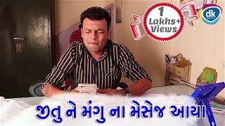 Jitu ne Mangu Na Message Aaya |Greva Kansara |Jokes Tamara Style Aamari