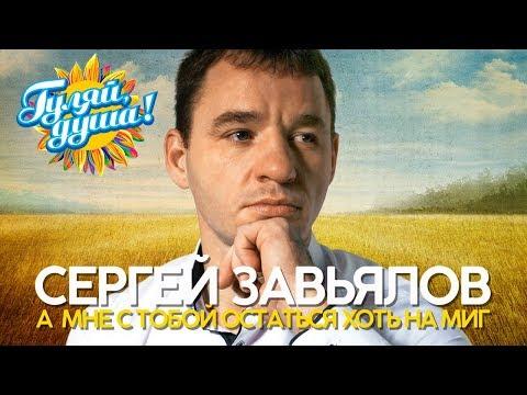 Сергей Завьялов -