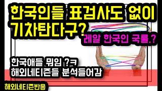 해외반응)한국인 국룰이…