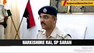 CHHAPRA: Saran police Arrested gaur criminal with ganja and arms