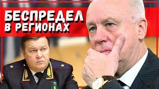 Download Бастрыкин в шоке! Беспредел в регионах! Чиновники боятся только Москвы? Запустили проверки и аресты Mp3 and Videos