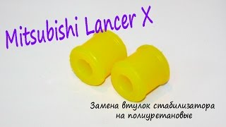 Mitsubishi Lancer X   втулки стабилизатора