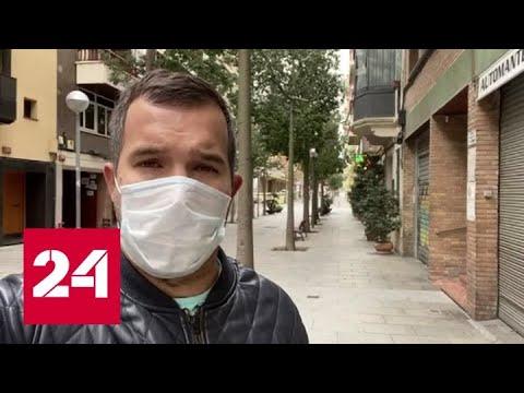 Испания проигрывает войну коронавирусу: Мадрид обратился за помощью к НАТО - Россия 24