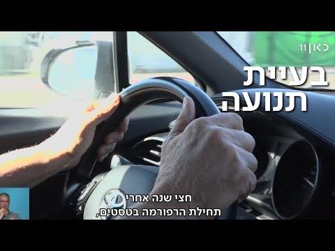 'כמעט דרסתי ילד באמצע טסט': הרפורמה המסוכנת במבחני הנהיגה