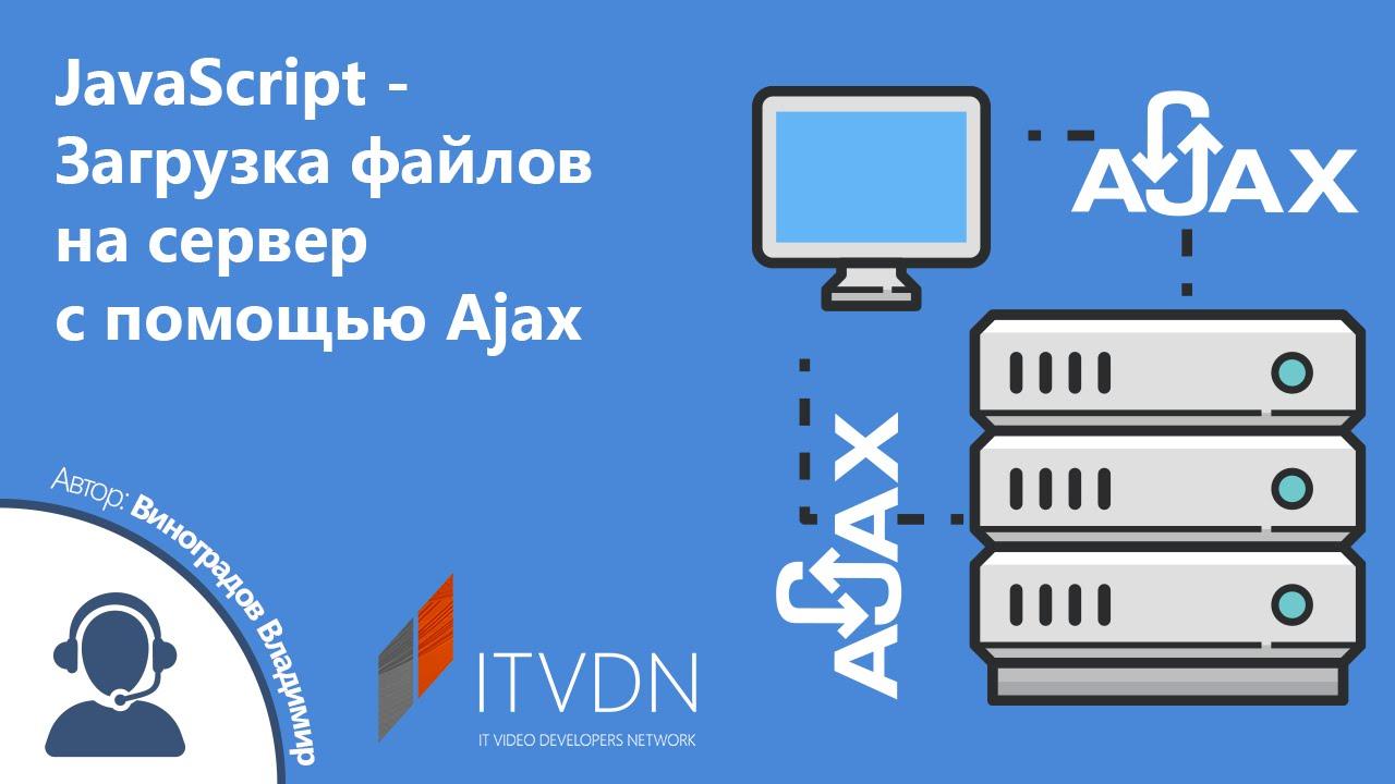 JavaScript - Загрузка файлов на сервер с помощью AJAX