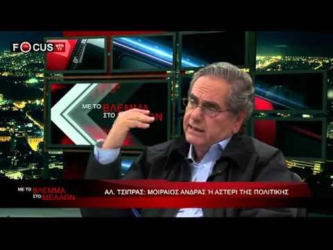 Εκπληκτικά προφητικός Α  Ανδριανόπουλος, το 2012 λέει τι θα κάνει ο ΣΥΡΙΖΑ το 2015!!