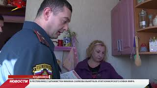 Сотрудники МЧС проверили исправность газового оборудования в домах