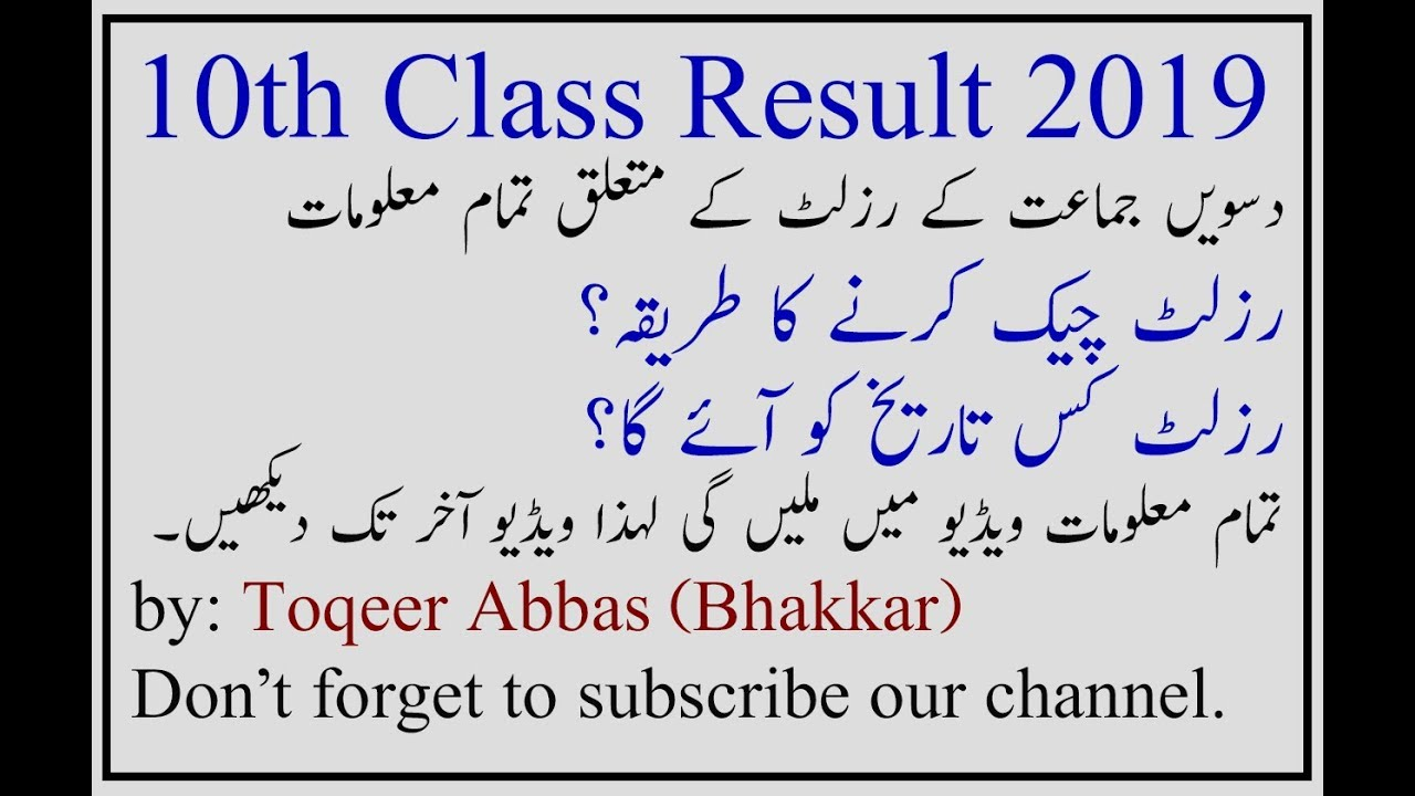 10th class result 2019