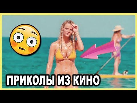 СМЕШНЫЕ МОМЕНТЫ ИЗ ФИЛЬМОВ #12
