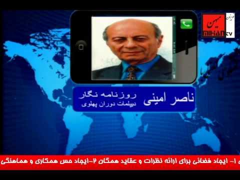 مقایسه رهبر دیروزی و امروزی ایران و وزیران خارجه انها از نگاه ناصر امینی