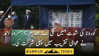 corona virus kam hotay hi Mirza Masroor Ahmad ki awami taqrib me pehli shirkat