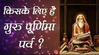 Kiske Liye Hai Guru Purnima Parv ( किसके लिए है गुरु पूर्णिमा पर्व ) | Sant Shri Asaeam Bapu ji