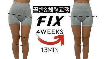 [골반교정&체형교정 Upgrade] 하비, 생리통, 자세교정, 출산후, 성장기에 굿!  (2주만 해보세요!)