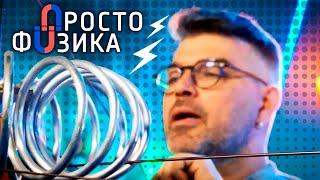 Сверхвысокочастотная индукция   ПРОСТО ФИЗИКА с Алексеем Иванченко