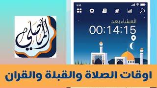 #تطبيق المصلي مواقيت الصلاة والأذان والقران الكريم واتجاه القبلة والاذكار | للايفون و الاندرويد screenshot 1