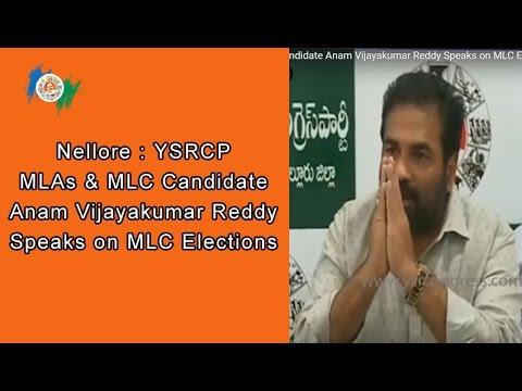 Nellore : YSRCP MLAs & MLC Candidate Anam Vijayakumar Reddy Speaks on MLC Elections - 16th Mar 17