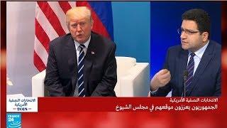 ما تأثير نتائج الانتخابات الأمريكية على سياسة ترامب الخارجية؟