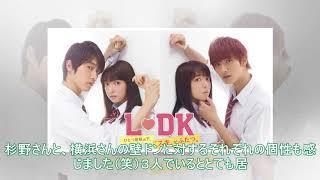 上白石萌音、杉野遥亮、横浜流星、来年3月21日公開の映画『L♡DK ひとつ...