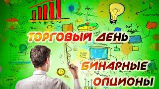 Торговые Сигналы - Бинарные Опционы Торговля Онлайн Вебинар 6. Вебинар Обучение Бинарным Опционам