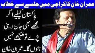 Imran Khan reveal the biggest mistake of his life   Imran Khan Speech at Karachi