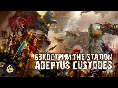 Бэкострим The Station - Adeptus Custodes