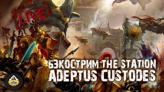 Бэкострим The Station - Adeptus Custodes