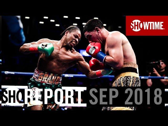 SHO REPORT: September 2018 | SHOWTIME Boxing