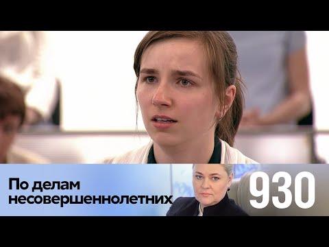 По делам несовершеннолетних | Выпуск 930
