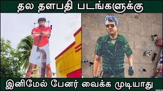 தல தளபதி படங்களுக்கு இனிமேல் பேனர் வைக்க முடியாது| No Banner For Thala Ajith &Thalapathy Vijay Films
